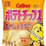 九州しょうゆ&白えびのポテトチップスがジョブチューンで紹介!