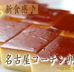 もちもち!名古屋コーチン卵のプリンをお取り寄せしよう!