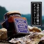 完熟牡蠣のオイスターソースをお取り寄せ!青空レストランで紹介