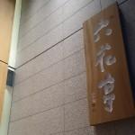 六花亭のソフトクリームを札幌駅に着いたらまず最初に食べるべし!