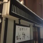 旭川の隠れた名店!居酒屋「蹴鞠」(けまり)さんに行ってきました~