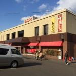 わかさいも本舗洞爺湖本店で、美味しいお菓子を堪能♪北海道土産の定番!「わかさいも」はいかが?