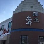 美瑛の酒正土井商店☆お酒を買うならちょっと足を伸ばしてココに行きたい!!美味しくてリーズナブルな日本酒が豊富に揃う店!