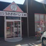 14個で200円!本当は教えたくない札幌キムラヤ工場直売パン屋