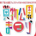 大道芸フェスティバルinあさひかわ6月30日~7月1日で開催!第17回買い物公園まつり情報!!