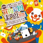 大道芸フェスティバルinあさひかわ6月24日・25日で開催!第16回買い物公園まつり情報!!