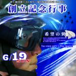 駐屯地開放イベント!旭川陸上自衛隊の創立記念行事が2016年6月19日に開催!!