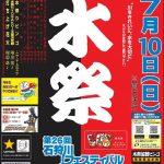 花火が魅力の水祭り!第27回石狩川フェスティバルが7月10日に旭川で開催!!