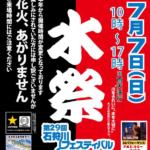 川の街 旭川の水祭り!第29回石狩川フェスティバルが7月7日に開催!!