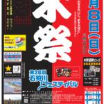 花火が魅力の水祭り!第28回石狩川フェスティバルが7月8日に旭川で開催!!