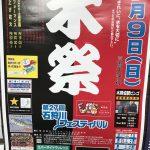 花火が魅力の水祭り!第27回石狩川フェスティバルが7月9日に旭川で開催!!