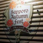 札幌オータムフェスト2016のおすすめグルメから日程までまとめます!