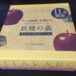 11月限定北菓楼のりんごバウムクーヘン・妖精の森が大人の味でお土産にぴったり!