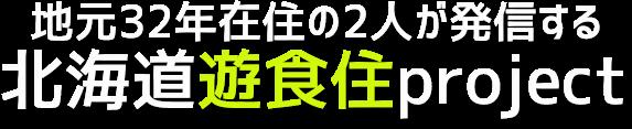 北海道の観光、お土産、ラーメン情報を地元32年在住の2人が発信する北海道遊食住project