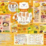 旭川今年最後の食のイベント!冬の地場産フェアが道の駅で開催!