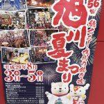 旭川夏まつり・さんろく祭りが8月3日~5日に開催!オープニングは道新納涼花火大会!!