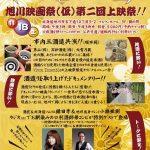 第2回旭川映画祭(仮)の詳細まとめ!11月18日(土)お酒も愉しむ大人の上映祭を楽しもう♪