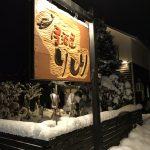 東川町の名店『居酒屋りしり』で美味しい北海道の料理とお酒に舌鼓♪