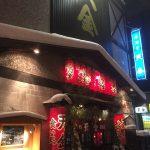 居酒屋天金 旭川定番の食事処!新鮮な北海道料理が勢ぞろい!ここに行けば間違いない!!