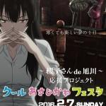 クールあさひかわフェスタまとめ☆櫻子さんの足下には死体が埋まっている☆雪の美術館やトークショーを目一杯楽しむために準備しよう!