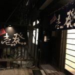 焼肉の壱発(いっぱつ)旭川の肉のプロが開いた隠れた名店!厳選されたお肉を堪能しませんか♪