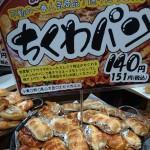札幌元祖美味しいちくわパンで有名などんぐりは超おすすめパン屋さん