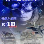 駐屯地開放イベント!旭川陸上自衛隊の創立記念行事が2017年6月18日(日)に開催!!