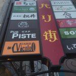 酔り処 居酒屋たかはし☆旭川のパリ街にある隠れた名店!!