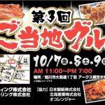 第3回ご当地グルメin旭川が10月7日~9日で開催!