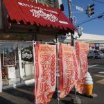 全国お取り寄せ6位!札幌東区『かぐらじゅ』アップルパイ専門店の味を堪能しよう