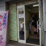 秋月アウトレット工場直売店で50円のスポンジのみみをゲット!in札幌北区