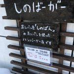 東川町にある「しのばーがー」でお気軽ランチタイム☆もちもちハンバーガーが絶品です♪