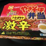 期間限定マルちゃん『焼きそば弁当激辛』を食べてみたよ!ついでに北海道限定『旨塩』も!