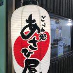 道の駅あさひかわで美味しい定食ランチ☆『あさひ屋』のから揚げが予想以上のクオリティ!