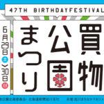 大道芸フェスティバルinあさひかわ6月29日~30日で開催!第18回買い物公園まつり情報!!