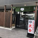居酒屋天金の東支店でちょっと贅沢ランチ♪動物園通りにオープンしたお店の評価は!?